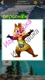 один из персонажей в передние белка 1 уровень 600 забавных картинок