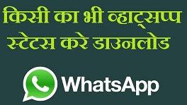 Whatsapp Status Download Kaise Kare 2021
