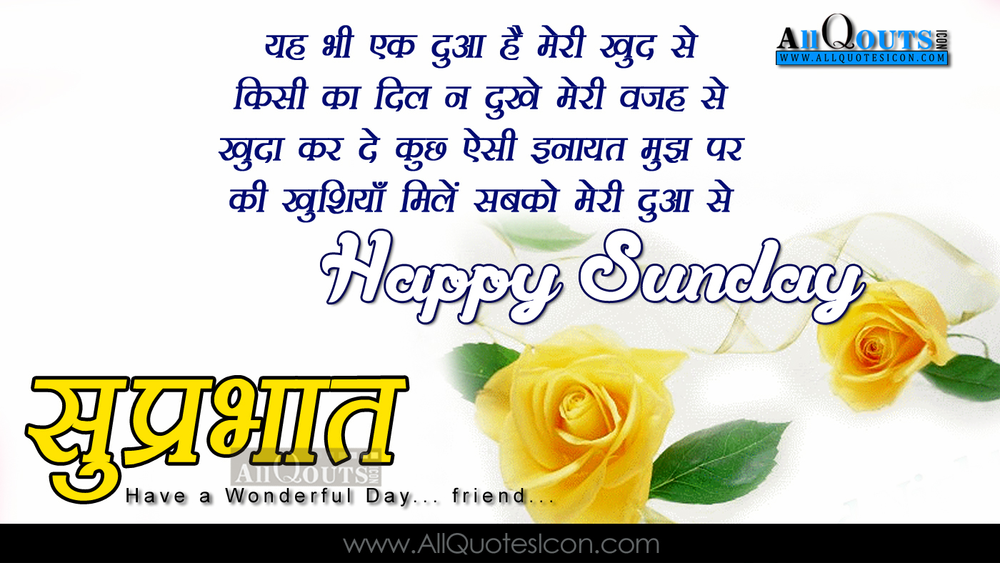 Best Happy Sunday Shayari Pictures Hindi Good Morning Messages For