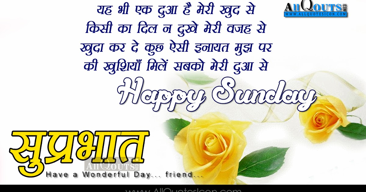 Good Morning And Happy Sunday Sms : Best happy sunday shayari pictures hindi good morning
