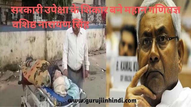 श्रद्धांजलि: आइंस्टीन को चुनौती देने वाले महान बिहारी वैज्ञानिक डॉक्टर Vashishth Narayan Singh के शव को नहीं मिल पाया एम्बुलेंस