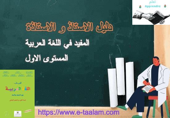 دليل الأستاذ والأستاذة : المفيد في اللغة العربية  للسنة الاولى من التعليم الابتدائي -طبعة شتنبر -2019