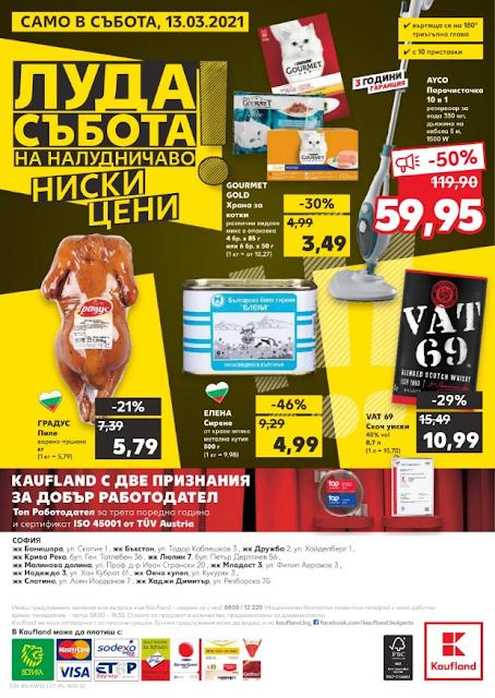 КАУФЛАНД Уикенд оферти от 11 МАРТ - СЪБОТА