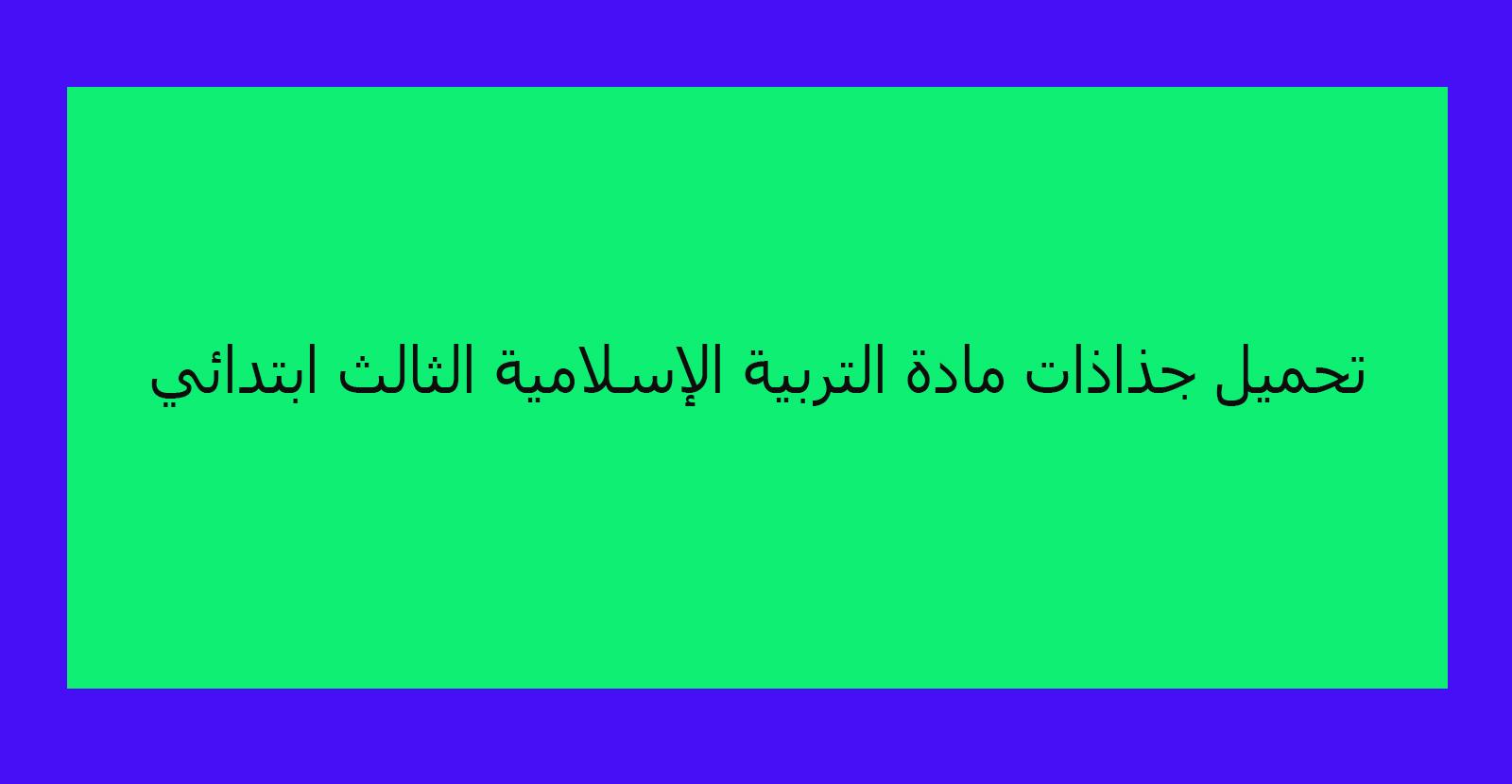 تحميل جذاذات مادة التربية الإسلامية الثالث ابتدئي