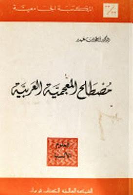 مصطلح المعجمية العربية - أنطوان عبدو ، pdf