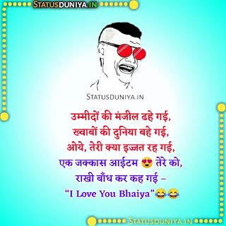 """Funny Raksha Bandhan Quotes Images 2021, उम्मीदों की मंजील ढहे गई, ख्वाबों की दुनिया बहे गई, ओये, तेरी क्या इज्जत रह गई, एक जक्कास आईटम 😍 तेरे को, राखी बाँध कर कह गई – """"I Love You Bhaiya""""😂😂"""