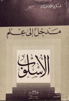 مدخل إلى علم الأسلوب - شكرى محمد عياد , pdf