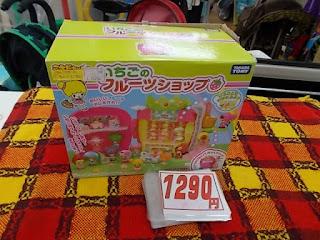 中古品のこえだちゃんのフルーツショップは1290円です。
