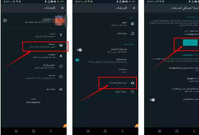 طريقة حذف حساب WhatsApp بالكامل؟