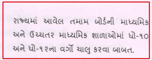 Std 10 And 12 School Re Open Karva Babat Paripatra