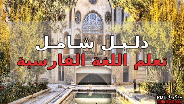 تعلم اللغة الفارسية