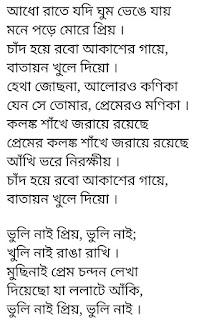 Adho Raat Lyrics Mahtim Shakib cover