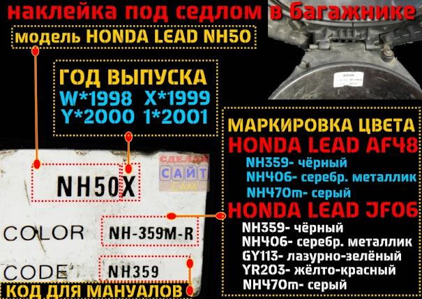Как определить маркировка хонда леад аф48 цвет модель год выпуска