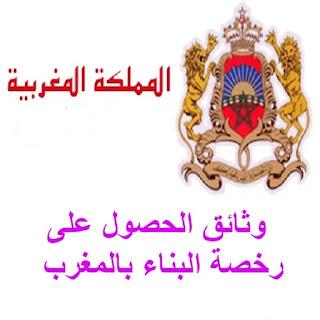 وثائق الحصول على رخصة البناء بالمغرب