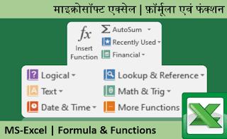 Microsoft Excel Formula & Function