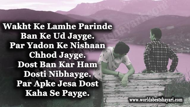 Wqkt Ke Lamhe_Shayari
