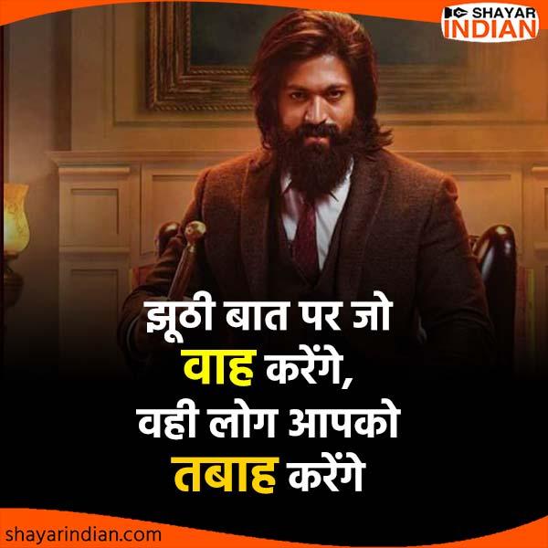Jhuthi, Tareef, Wah, Tabah : True Life Status Quotes Image in Hindi