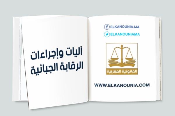 مقال بعنوان: آليات وإجراءات الرقابة الجبائية في القانون المغربي
