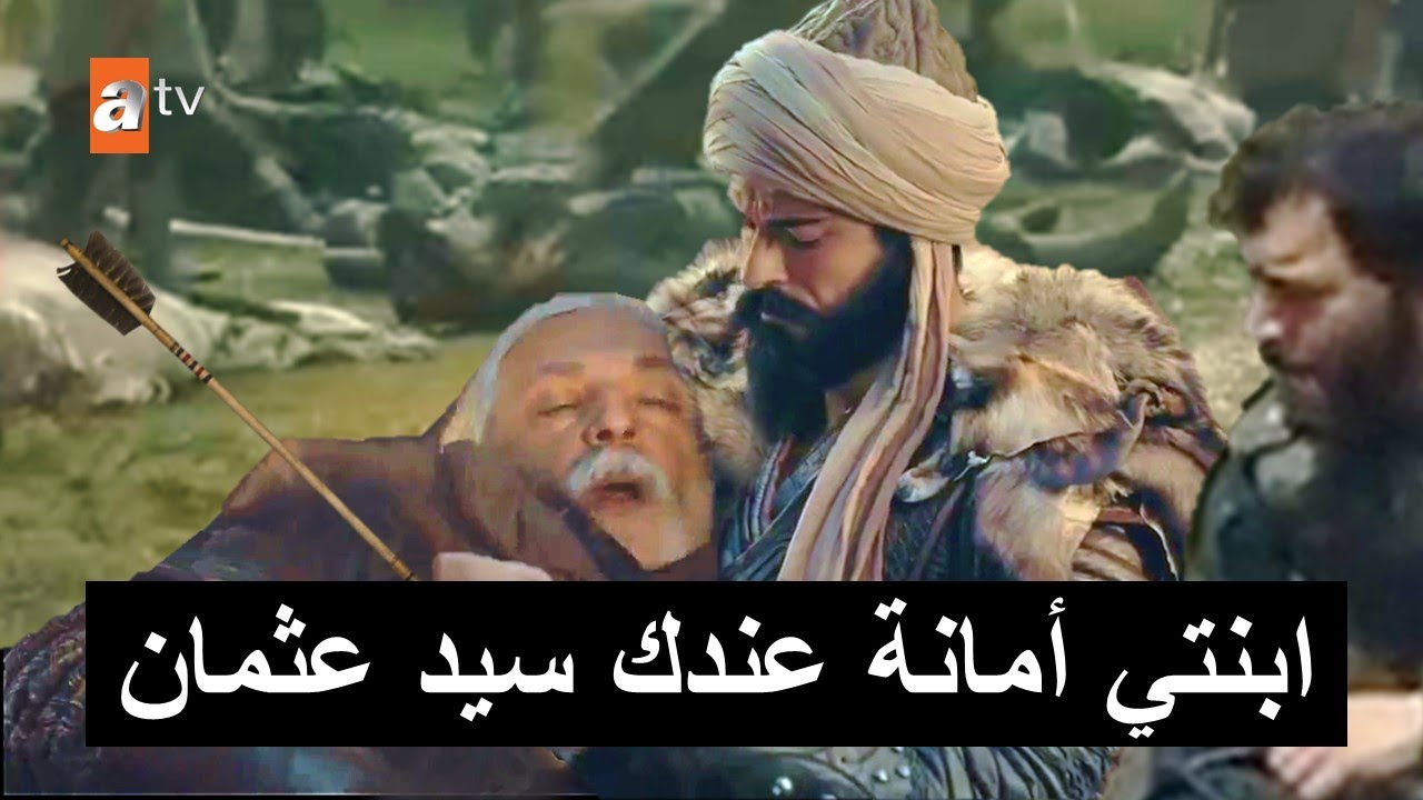 مفاجأة أومور يضحي بحياته اعلان 2 الحلقة 54 مسلسل المؤسس عثمان