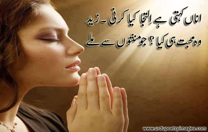 Best Urdu Sad Shayari Collection 2013 Urdu Poetry Sms Shayari Images