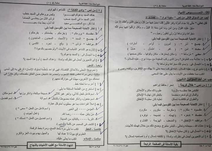 ورقة امتحان اللغة العربية للصف الثالث الاعدادى الترم الثاني 2018 محافظة السويس