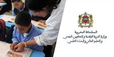 توظيف مدرسين ومساعدي مدرسين ومشرفين في كل جهات المملكة