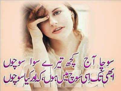 Love Poetry | Romantic Poetry | Urdu Poetry | Poetry Urdu Love | Urdu Poetry World,Urdu Poetry,Sad Poetry,Urdu Sad Poetry,Romantic poetry,Urdu Love Poetry,Poetry In Urdu,2 Lines Poetry,Iqbal Poetry,Famous Poetry,2 line Urdu poetry,Urdu Poetry,Poetry In Urdu,Urdu Poetry Images,Urdu Poetry sms,urdu poetry love,urdu poetry sad,urdu poetry download,sad poetry about life in urdu