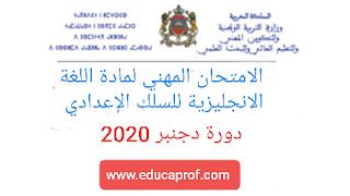 امتحان الكفاءة المهنية مادة اللغة الانجليزية دورة 2020