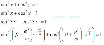 Основное тригонометрическое тождество для разных углов. Математика для блондинок.