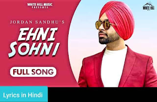 एहनी सोहनी Ehni Sohni Lyrics in Hindi | Jordan Sandhu