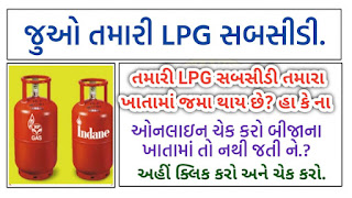 LPG, If there is no LPG subsidy going into someone else's account,