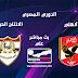 بث مباشر مباراة الأهلي ضد الإنتاج الحربي في الدوري المصري
