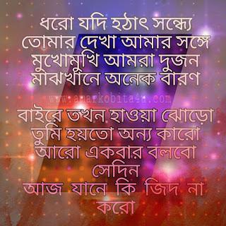 Dhoro Jodi Hothat Sondhye Lyrics