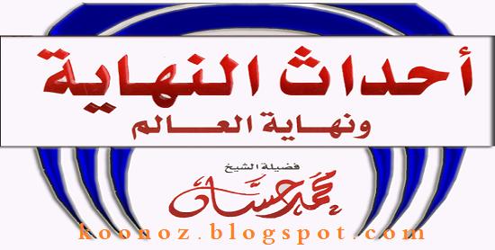 http://koonoz.blogspot.com/2015/01/Mohammad-Hassen-End-mp3.html