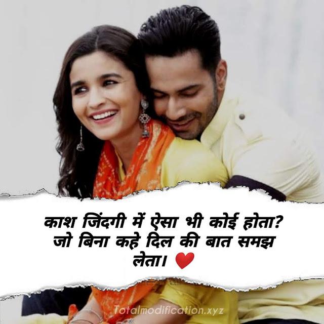 30+ Best (Girlfriend) Gf ke liye shayari in hindi | Romantic shayari