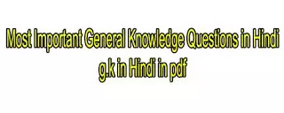 G k pdf in Hindi, Most Important General Knowledge Questions in Hindi