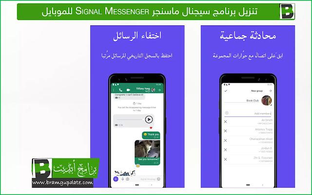 تنزيل برنامج سيجنال ماسنجر Signal Messenger للأندرويد والأيفون - موقع برامج أبديت