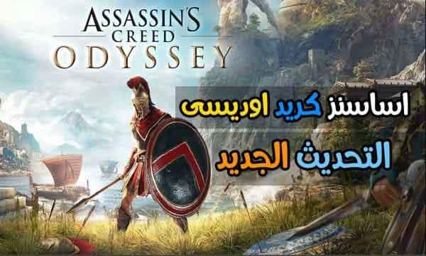 تحميل لعبة assassin's creed odyssey مع الترجمة العربية