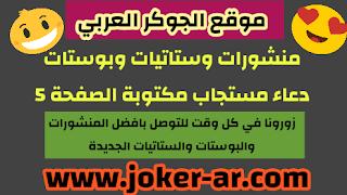 منشورات وستاتيات وبوستات دعاء مستجاب مكتوبة الصفحة 5 - الجوكر العربي