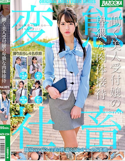 BAZX-234 Obscene Physical Entertainment Of A Working Beautiful Receptionist Vol.001