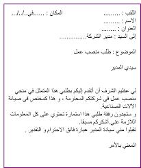 Contoh surat lamaran kerja dengan bahasa arab dan artinya