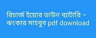 রিচার্জ ইয়োর ডাউন ব্যাটারি – ঝংকার মাহবুব pdf download