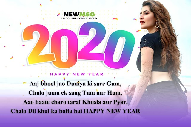 Happy New Year 2020: Best New Year Wishes, SMS, Facebook Status & WhatsApp Messages