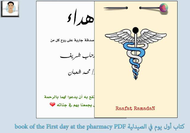 كتاب أول يوم في الصيدلية book of the First day at the pharmacy PDF