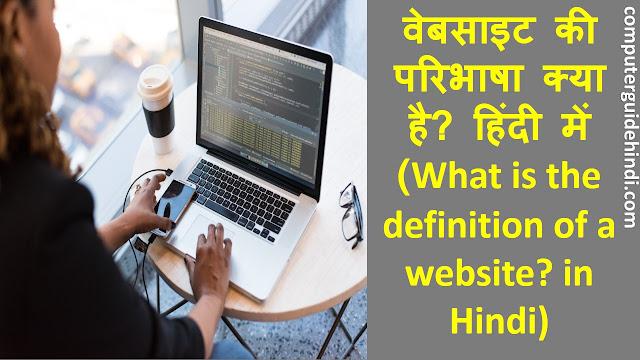 वेबसाइट की परिभाषा क्या है?