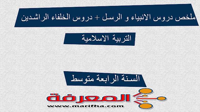 ملخص دروس الانبياء و الرسل + دروس الخلفاء الراشدين في التربية الاسلامية للسنة 4 متوسط