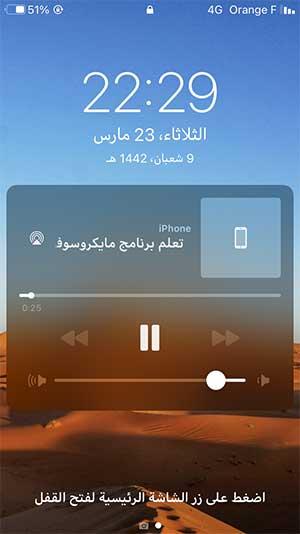 تشغيل فيديو اليوتيوب في الخلفية بدون برامج مع قفل الشاشة