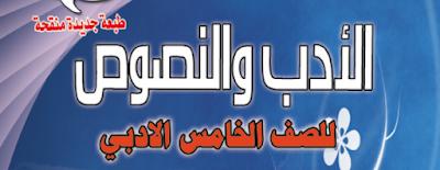 ملزمة الأدب والنصوص للصف الخامس الأدبي الأستاذ مصطفى حسين