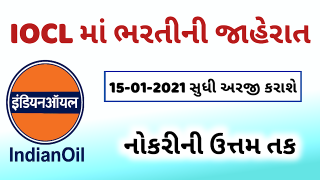 IOCL Recruitment 2021   Apply For 47 Engineer Assistant And Technical Attendant
