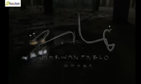 كلمات اغنية غابة مروان بابلو كاملة 2021